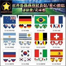 星星【世界盃足球賽奧運轉播亞運世大運刺青轉印貼】TA002#-世界國旗紋身貼紙-紋身貼-臉貼手臂貼愛心貼-6CMx6CM