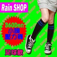 Rain SHOP健康襪館*正品Rain-360Den彈性襪.足球襪 束腿小腿襪.壓力襪.蘿蔔腿剋星.萊卡.台灣製
