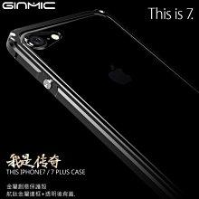 【蘆洲IN7】GINMIC iPhone 8/8 PLUS I7 I7 PLUS 傳奇系列金屬邊框+透明後背蓋保護殼