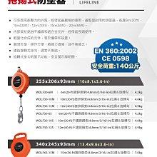 WIN五金 FKS BOST台灣製造高空作業防墜器 鋼索式4.8mm*6M防墜器 WOLF-30-6M高空防墜器 防墬器