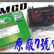 ξ梵姆ξ KYMCO 公司原廠電瓶,電池 7號 KTX7A-BS.