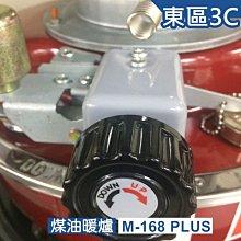 【東區3C】免運 m168 plus 韓式 煤油暖爐 玻璃罩防傾倒 燃燒效能提昇