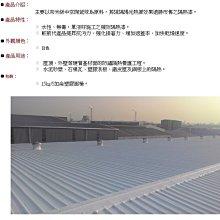 【金絲猴防水材】703 白雪隔熱漆 水泥砂漿 鐵皮屋隔熱 鐵皮浪板/塑膠浪板 石棉瓦 鋼板隔熱