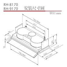 【林內Rinnai】全隱藏式排油煙機RH-9170E(90公分)
