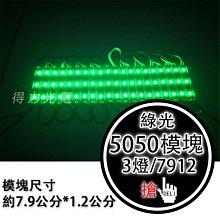 【得力光電】5050 模塊 模組 三燈 7512 綠光 LED燈 LED模塊 LED模組 LED燈飾