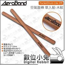 數位小兔【Aeroband PocketDrum Lite 2代 空氣鼓棒 單入組 木紋】無線 藍芽 公司貨 藍牙 鼓棒