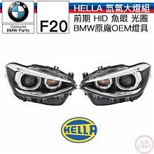BMW F20 HID大燈總成 前期 HELLA 氙氣 光圈 自動水平 林極限雙B