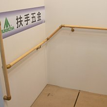 【喬園】日本進口扶手五金、調整式水平壁端五金