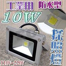 保一年F1C15 工業用防水型10W LED 探照燈 投射燈 110V/220V 照明燈 泛光燈 廣告燈 車庫照明