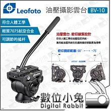 數位小兔【Leofoto BV-10 BV-10M 徠圖 攝影油壓雲台】手把雲台 液壓雲台 載重8kg 360度