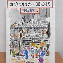 【日文書籍】かきつばた・無心状/井伏鱒二(二手書籍)小本裝訂