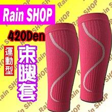 Rain SHOP健康襪館*正品Rain-420丹尼束小腿A4馬拉松 壓縮腿套 束腿套 健康襪 壓力襪 萊卡 現貨台灣製