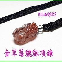 金鎂藝品店【金草莓晶貔貅項鍊】編號8022/貔貅滿5000元送專用精油