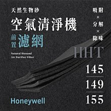 【買1送1】無味熊|Honeywell - HHT - 145 / 149 / 155 ( 8送2 )