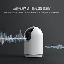 【全新台灣版現貨】小米智慧攝影機-雲台版2K Pro