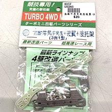 IDCF | Tamiya 田宮 四驅車 牛角 多角度 後翼 後托 三合一 強化 改裝 高品質 四驅軍團 U0260