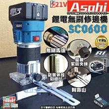㊣宇慶S舖㊣刷卡分期|芯片款SC0600 雙6.0|外銷日本ASAHI 通用牧田18V 鋰電無刷修邊機 木銑木材開槽機