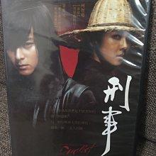 【刑事】河智苑 /姜東元~DVD