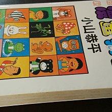 【Apr20u】《最新漫畫教室》小山恭平│青文│民國84年初版│無釘章│8成新