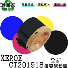 【含稅免運】XEROX CT201918 高容量 適用 DP M255z/P255dw