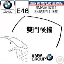 BMW原廠 3系列 E46 後擋玻璃上膠條 飾條 擋風玻璃 ㄇ字 寶馬 51318208471