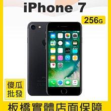 【傻瓜批發】Apple 蘋果【iPhone 7 256GB】板橋店面可挑機 i7 另有 32G 128G 送配件 可分期