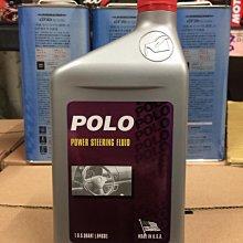 【高雄阿齊】POLO POWER STEERING FLUID 動力方向盤液 方向盤油 方向油