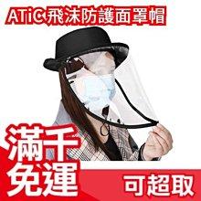日本 【面部保護帽】ATiC 飛沫口鼻目保護 花粉 細菌 隔離 漁夫帽 面罩帽 保護罩 外出隔絕 衛生管理 防疫 ❤JP