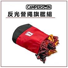 CAMPERSON 反光營繩旗艦組【EcoCamp艾科戶外│中壢】