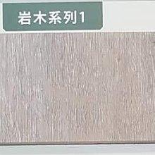 SPC石塑耐磨防水地板~6吋系列
