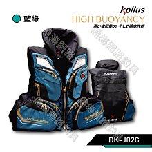魚海網路釣具 漁鄉 DK-KOLLUS舒適系列救生衣 藍綠 黑 紅 L~3XL
