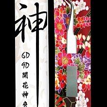 A81 專業6D.9D開花神夾