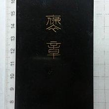 (泉鑒齋)G87 昭和53年紺綬褒章