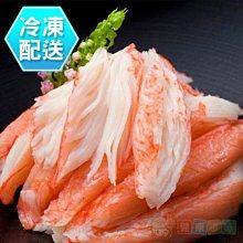 日式風味蟹棒270g(30支) 冷凍配送 [CO00462]健康本味