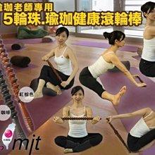 【女人我最大.陳思璇推薦.YOGA瑜珈老師專用】算盤珠滾輪棒(5支免運) 瑜珈健康滾輛棒 瑜珈棒 15輪珠/ 可長期配合