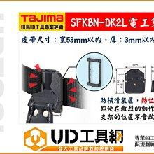 @UD工具網@日本TAJIMA 田島 快扣式 電工袋 SFKBN-DK2L 後排式快速扣 手工具 工具袋 收納袋 水電袋