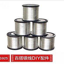3S1A26粗0.3mm長100公分銀線材料925銀絲線DIY首飾銀線 925銀配件加工 100公分價