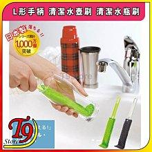 【T9store】日本製 L形手柄 清潔水壺刷 清潔水瓶刷