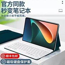 小米平板5保護套5pro保護殼ipad鍵盤平板plus軟全包2021磁吸矽膠帶筆槽pad滑鼠五皮套官方套裝-蜂鳥3C數碼