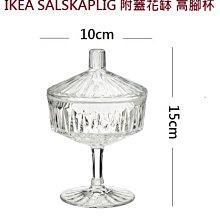 ☆創意生活精品☆IKEA SALSKAPLIG 附蓋花缽 高腳杯 冰品杯  透明玻璃/具圖案