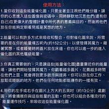 [心靈之音] #77 明晰與聚焦之點(心智的明晰與信心) TO A POINT OF CL-能量催化圖-美國進口中文說明