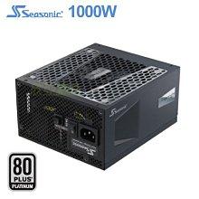 @電子街3C特賣會@海韻 SSR-1000PD PRIME Ultra PX-1000 1000W 白金牌 全模組
