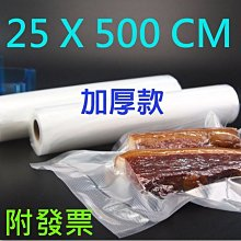 【極品生活】買越多越便宜~25*500 CM 紋路真空袋卷 SGS認證 網紋真空袋捲 可在一般真空封口機使用 真空包裝袋