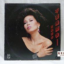 【聞思雅築】【黑膠唱片LP】【00043】歐陽菲菲---不要離開我、我願屬於你