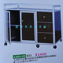 A380-06 3.5尺三斗櫃(台北縣市包送到府免運費)【蘆洲家具】