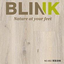 【BLINK】水悅 抗潑水AC4等級超耐磨卡扣木地板 802 萊茵淺橡 (連工帶料/坪)