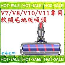 《V7/V8/V10/V11專用》Dyson Fluffy 吸塵器配件 地板電動吸頭 軟質碳纖維滾筒吸頭 軟絨毛地板吸頭