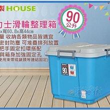 海神坊=台灣製 KEYWAY K91 海力士滑輪整理箱 藍色 掀蓋式置物箱 收納箱 分類 附輪90L 5入1650元免運