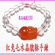 金鎂藝品店【紅兔毛水晶貔貅手鍊】編號1263/貔貅滿5000元送專用精油