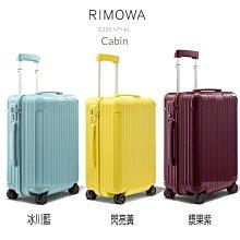 Rimowa Essential Cabin 21吋登機箱 冰川藍 漿果紫 閃亮黃 2020限量款 行李箱